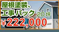 千葉で完全自社施工 屋根塗装工事パック