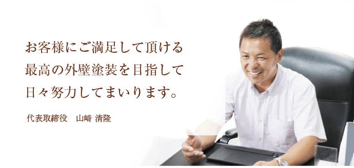 千葉のハイオートシステム 代表取締役 山﨑 清隆