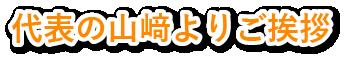 千葉のハイオートシステム 代表の山﨑よりご挨拶
