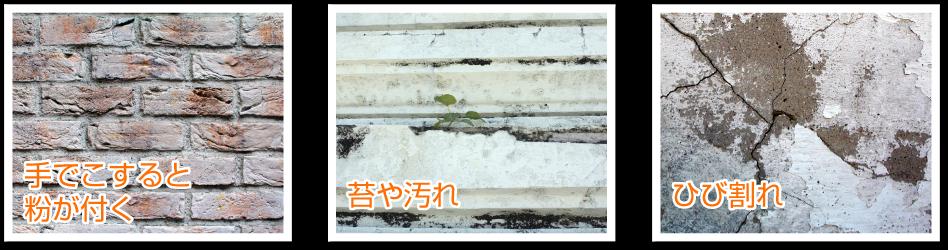 手でこすると粉が付く苔や汚れひび割れ