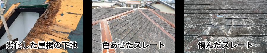 傷んだ屋根は塗装に向ていない!
