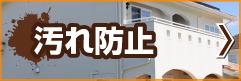 外壁塗装で汚れ防止