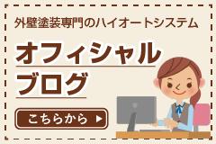 千葉のハイオートシステムオフィシャルブログ