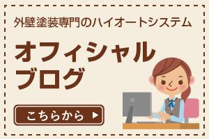 千葉のハイオートシステム オフィシャルブログ